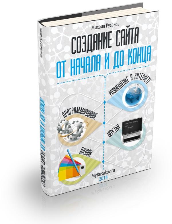 Как написать движок для сайта книга как сделать фотоальбом на сайте в html
